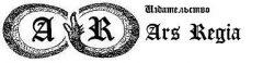 Издательство Ars Regia