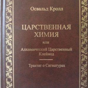Освальд Кролл «Царственная Химия»