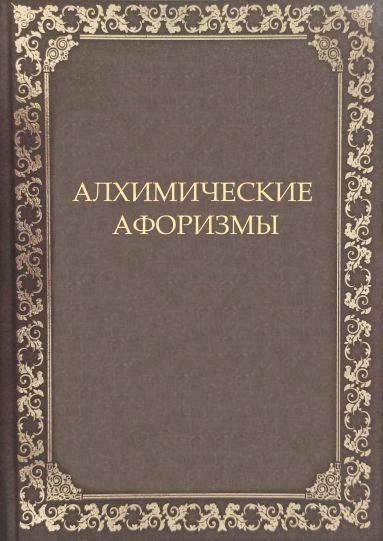 Сборник «Алхимические афоризмы»