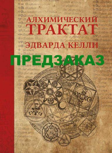 Алхимический трактат Эдварда Келли