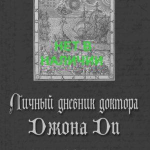 Личный дневник доктора Джона Ди