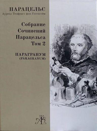 Собрание сочинений Парацельса