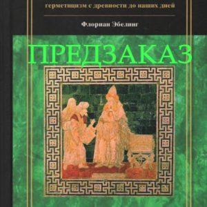 Тайная история Гермеса Трисмегиста