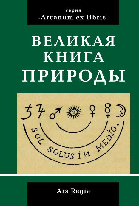 Великая книга природы